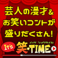 It's笑☆TIME(300円コース)