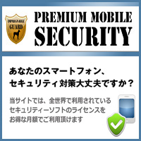 PremiereMobileSecurity(2000円コース)