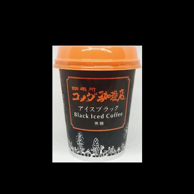 コメダ珈琲店 アイスブラック