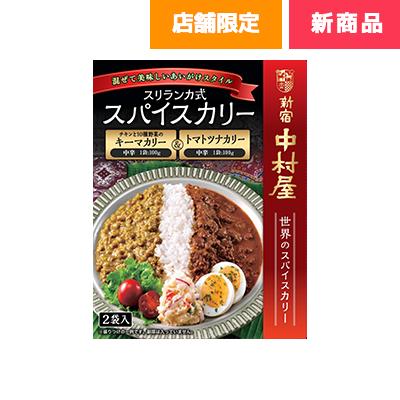【店舗限定】中村屋 スリランカ式スパイスカリー チキンと10種野菜のキーマカリー&トマトツナカリー