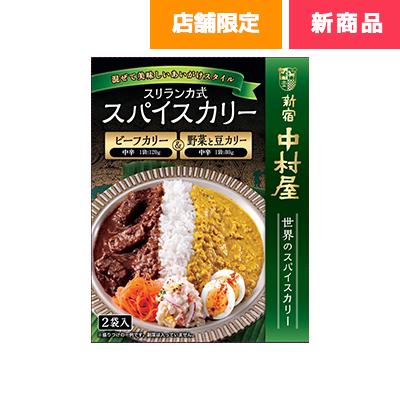 【店舗限定】中村屋 スリランカ式スパイスカリー ビーフカリー&野菜と豆カリー
