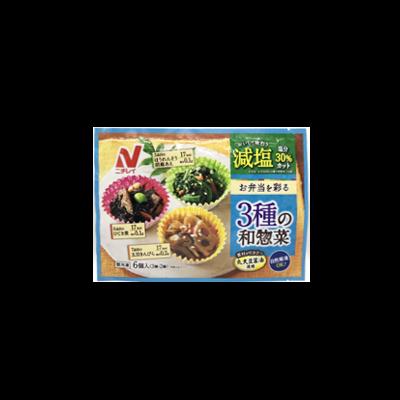 【スーパー限定】ニチレイフーズ お弁当を彩る 減塩 3種の和惣菜