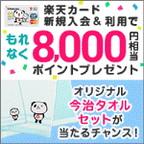 ポイント大増量中!【楽天カード】入会費、年会費無料!