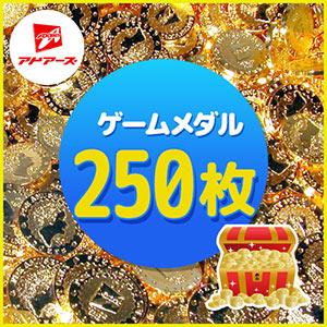 ゲームメダル250枚