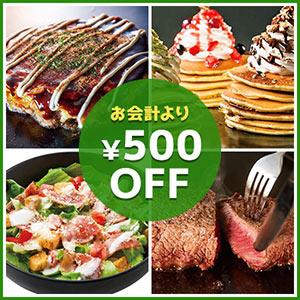 【広尾店限定】お会計より500円割引