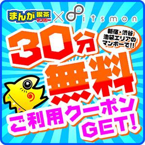 【新宿・渋谷・池袋エリア限定】30分無料