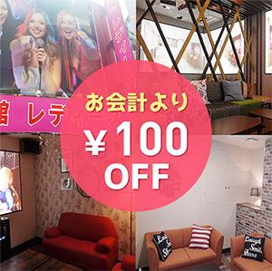 お会計より100円OFF