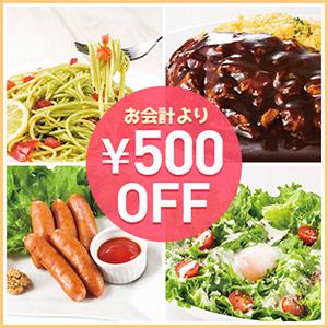 お会計より500円OFF