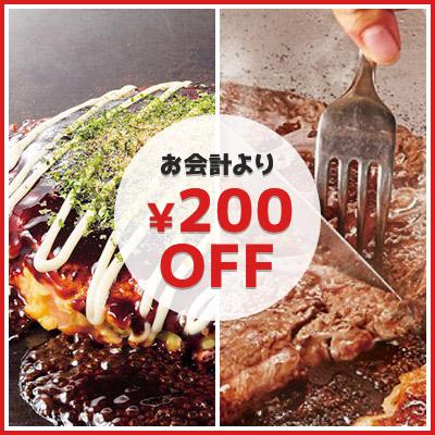 【池袋店限定】コース200円割引