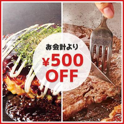【歌舞伎町店限定】コース500円割引