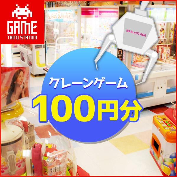 クレーンゲーム100円分